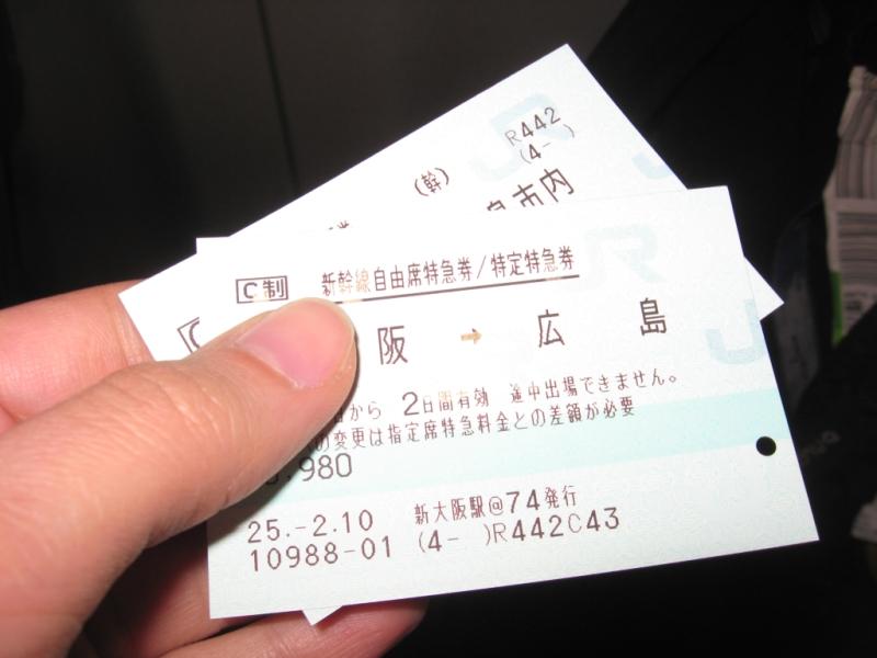 Shinkansen 09