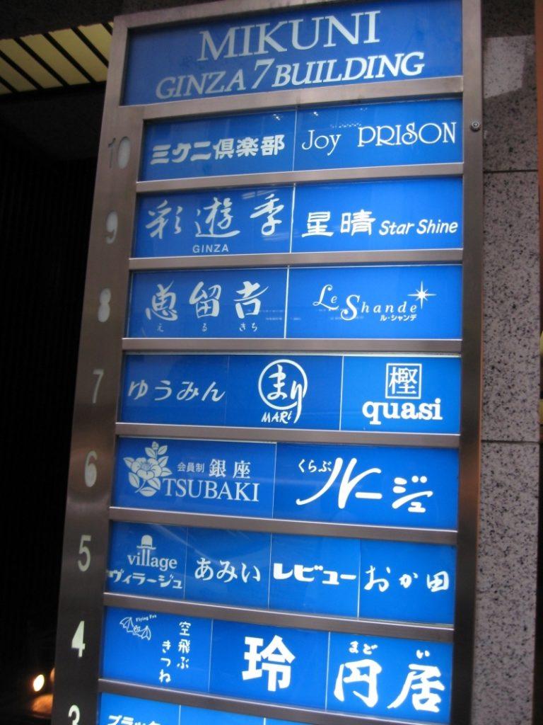 Tokyo 7-06