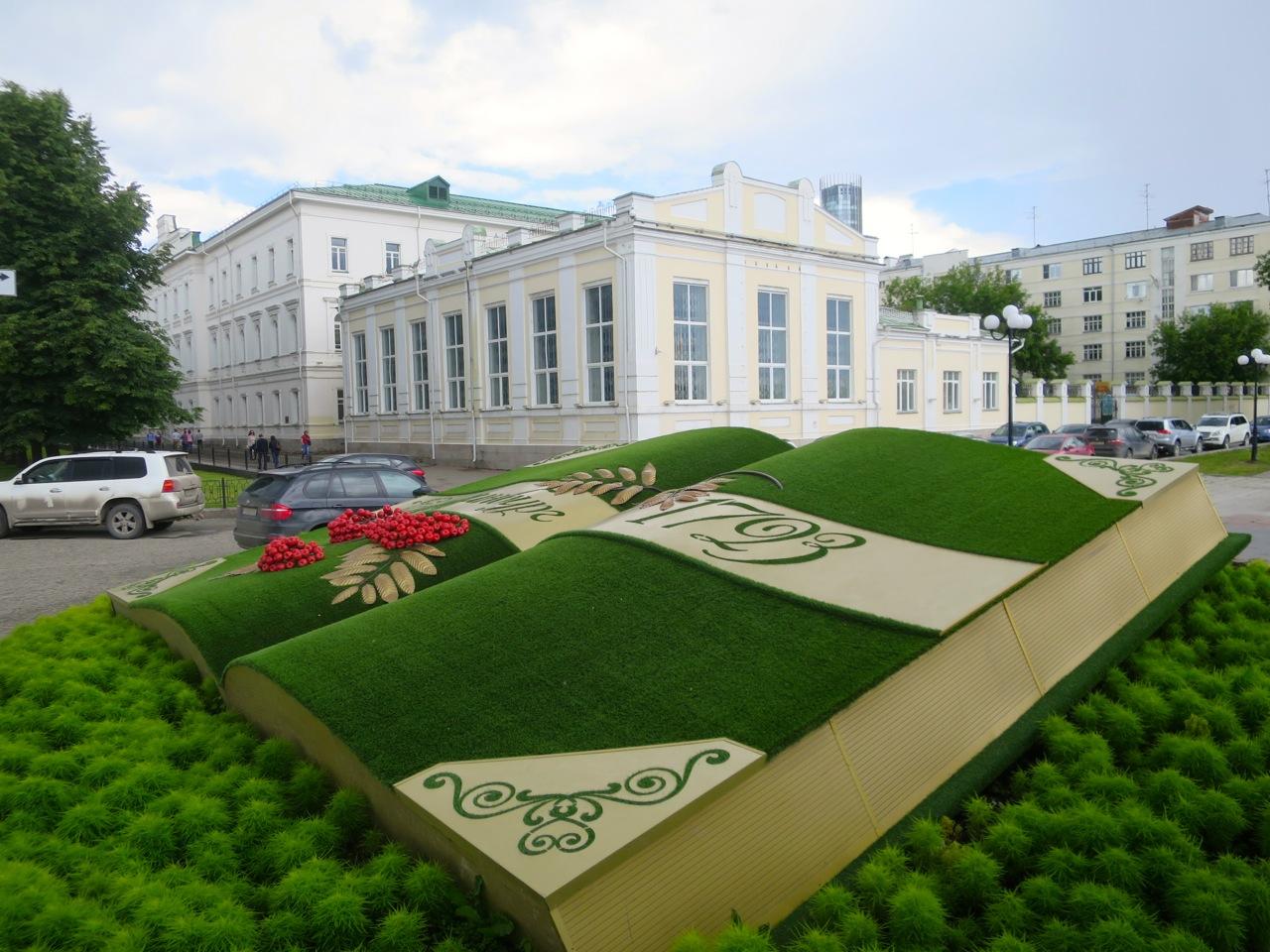 Ekaterimburgo 1 13