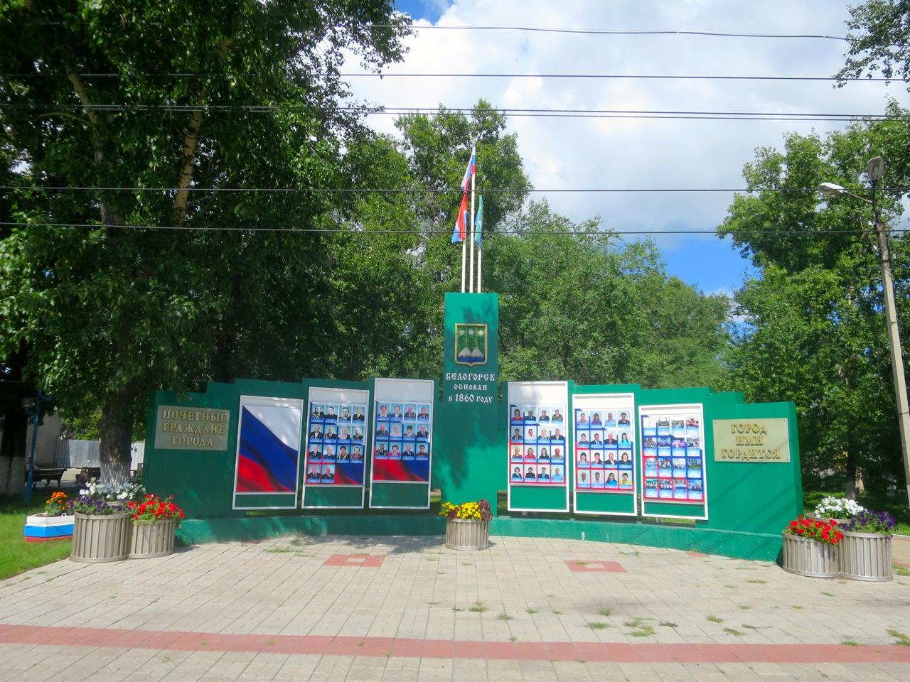 Belogorsk 1 15