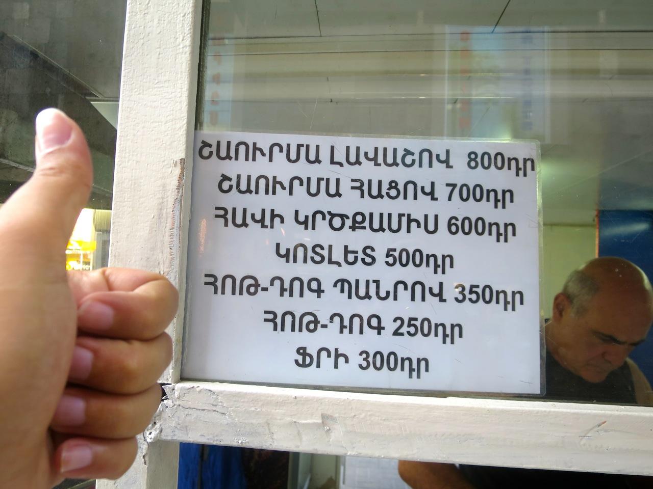 Erevan 1 14