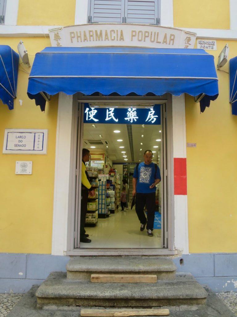 Macau 2 17